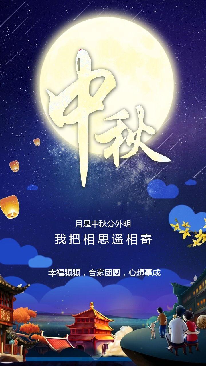 传统中秋佳节祝福节日问候节日祝福