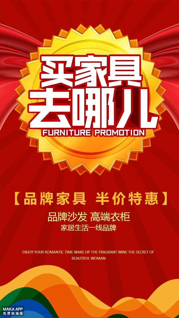家居家具用品促销活动宣传