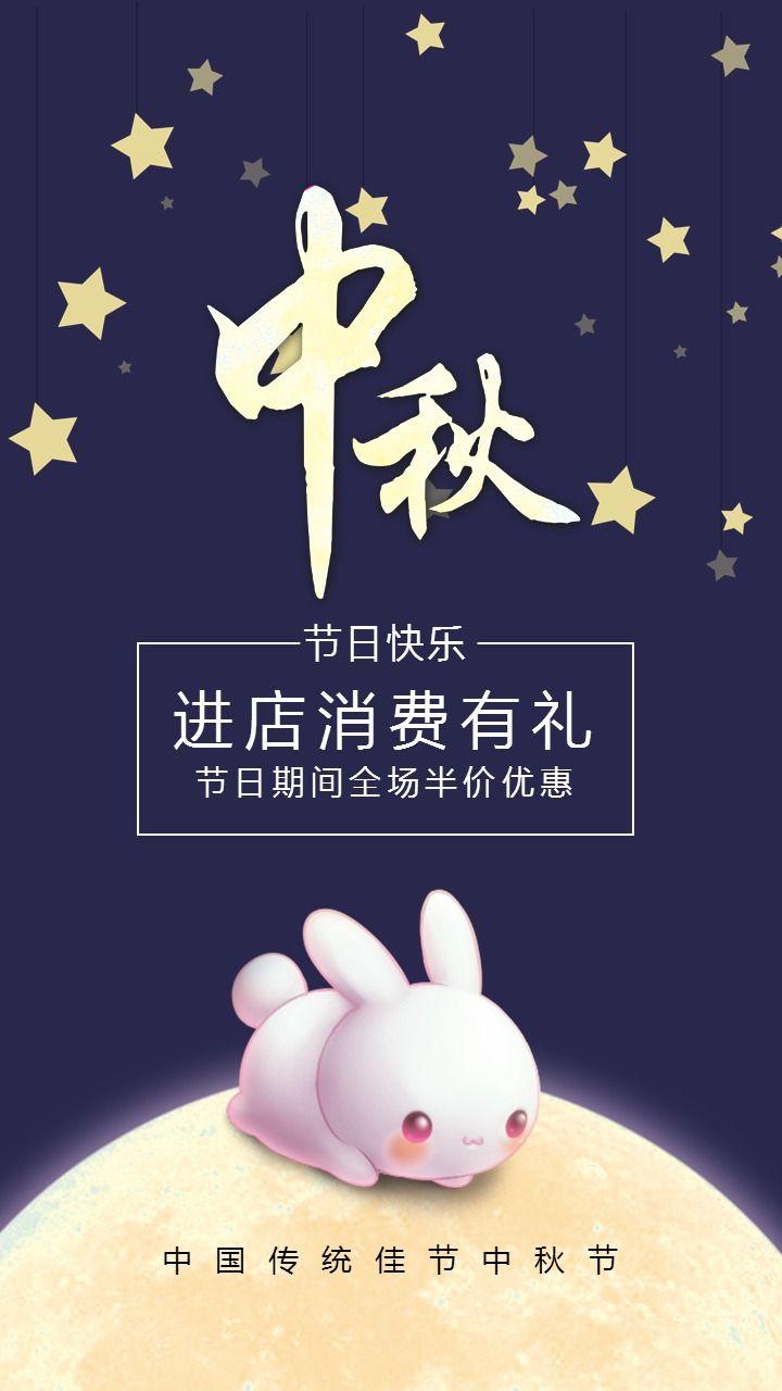 中秋节祝福中秋节商家促销宣传