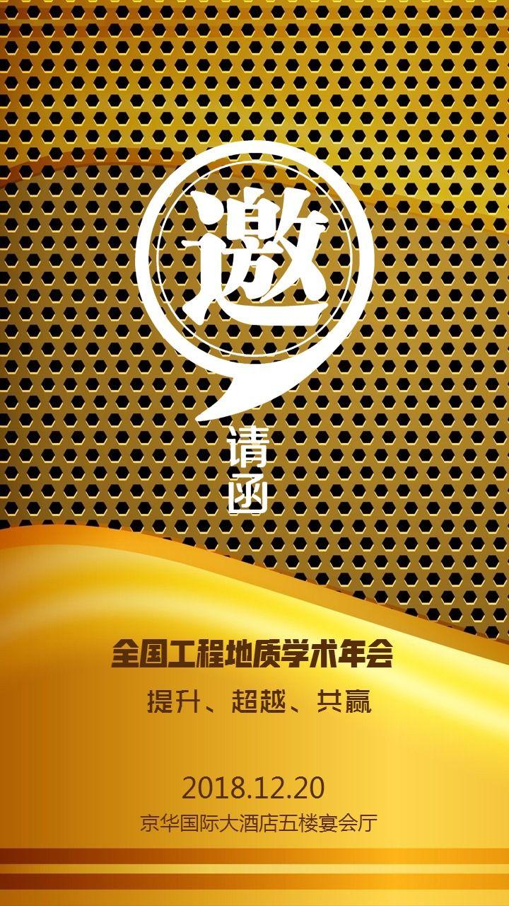 金色企事业公司单位会议邀请函