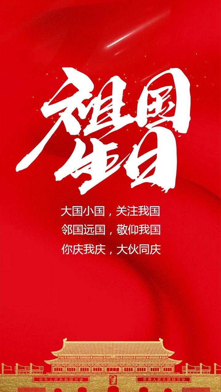 国庆节祝福国庆节贺卡