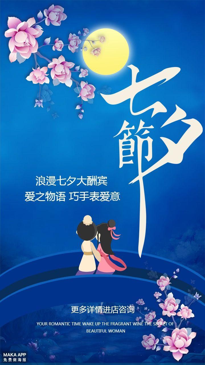 浪漫七夕情人节促销宣传海报