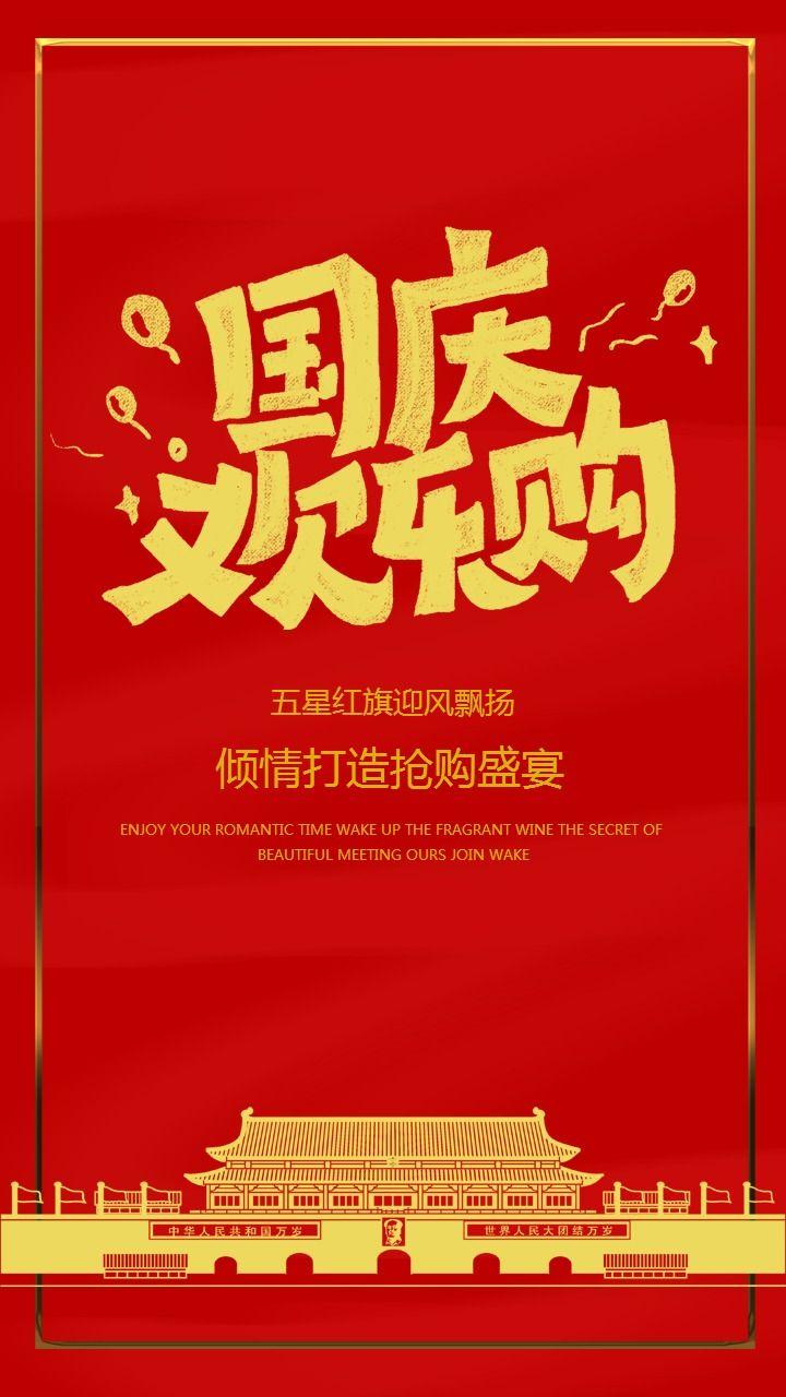 国庆长假促销活动国庆节促销活动