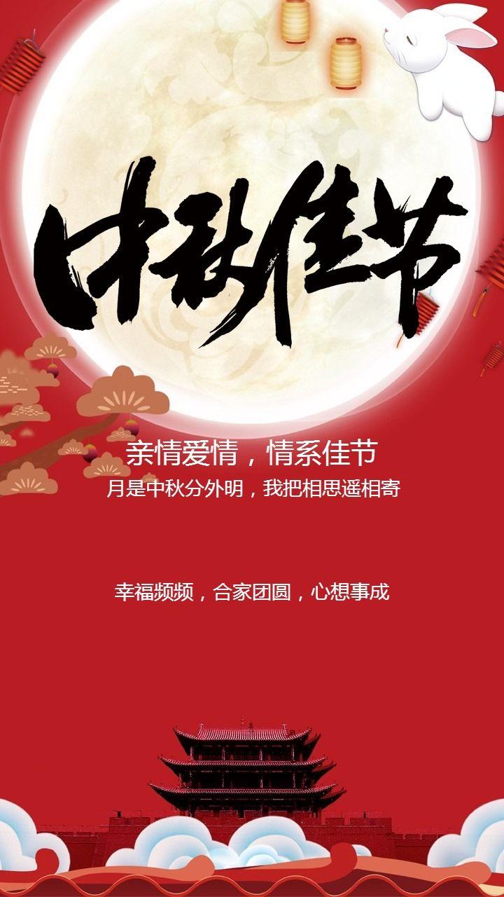 中秋佳节祝福中秋节贺卡中秋节促销