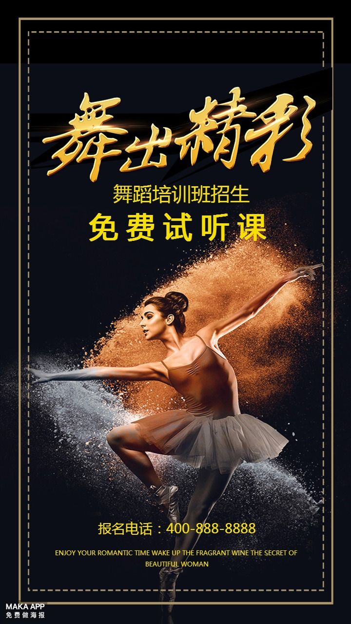 舞蹈培训中心招生宣传简章