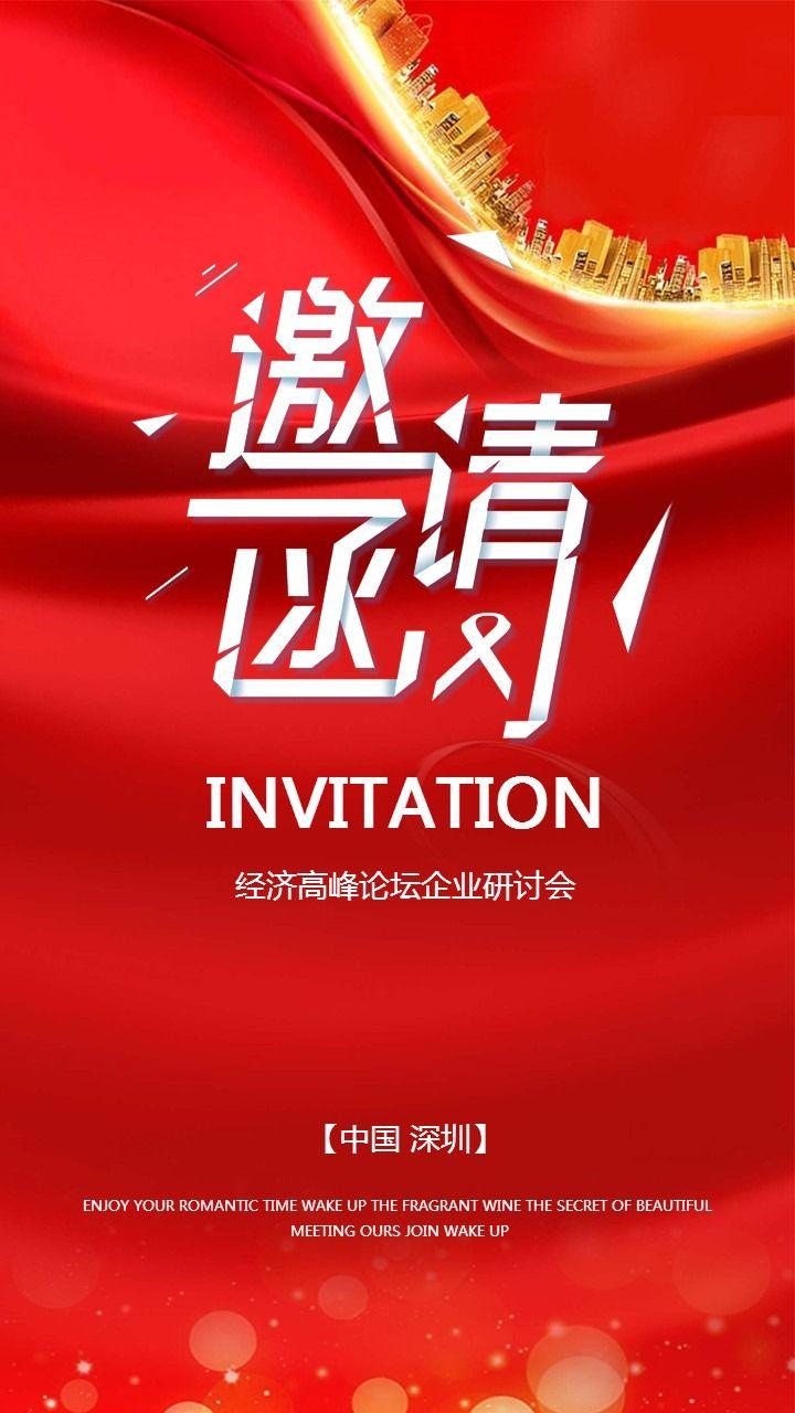 红色背景企事业公司单位会议邀请函