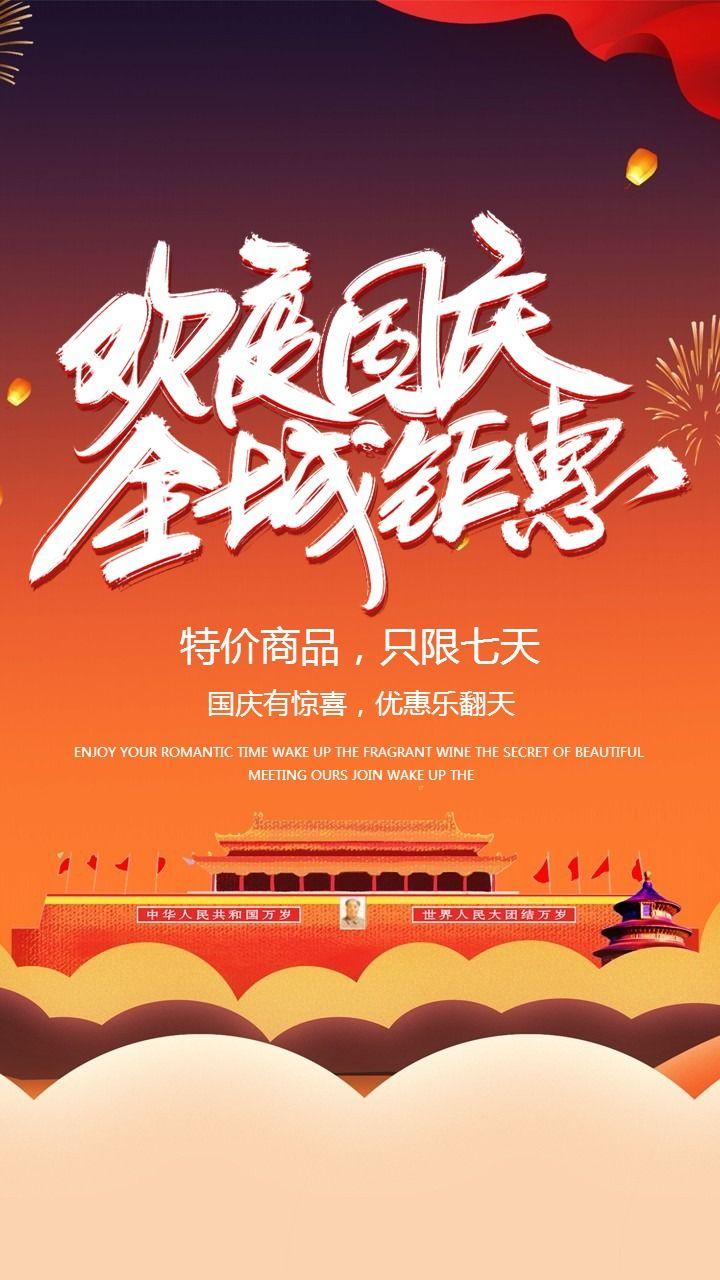 国庆节促销优惠宣传海报