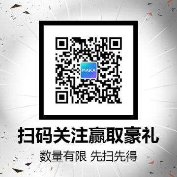 灰色简约时尚电商微商通用微信二维码