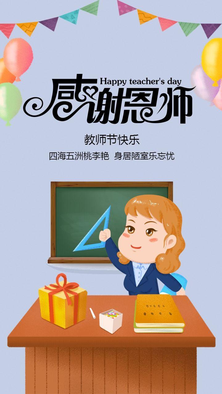 教师节祝福教师节快乐