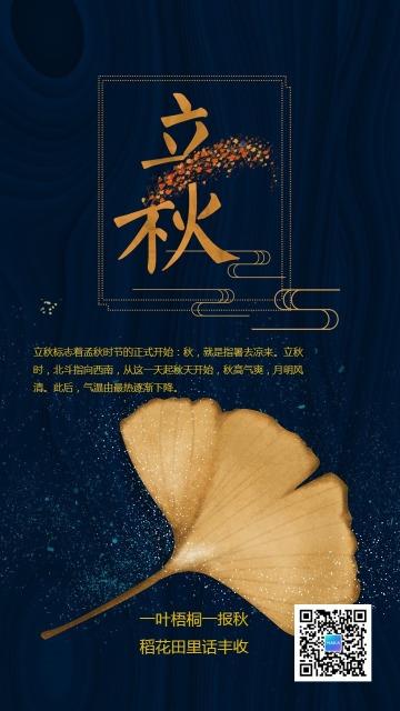 文艺简约小清新立秋节气日签手机海报