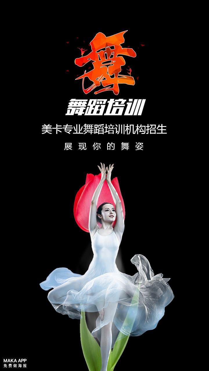 舞蹈培训机构招生宣传简章