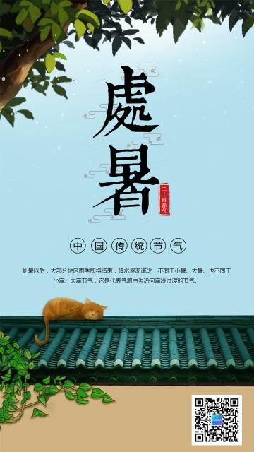 蓝色简约文艺处暑节气日签手机海报