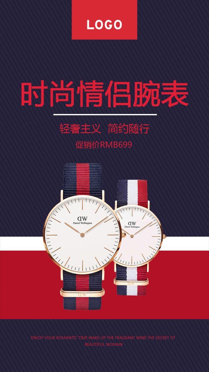 手表店高端手表品牌手表促销宣传
