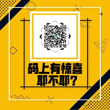 黄色简约手机微信扫码关注公众号二维码