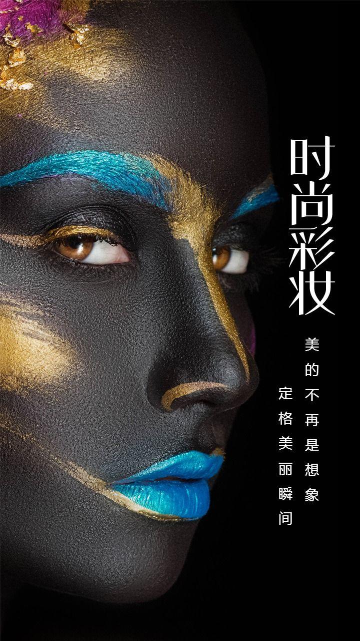 美容院彩妆化妆促销活动宣传