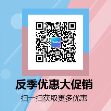 蓝色扁平简约商家店铺通用微信二维码