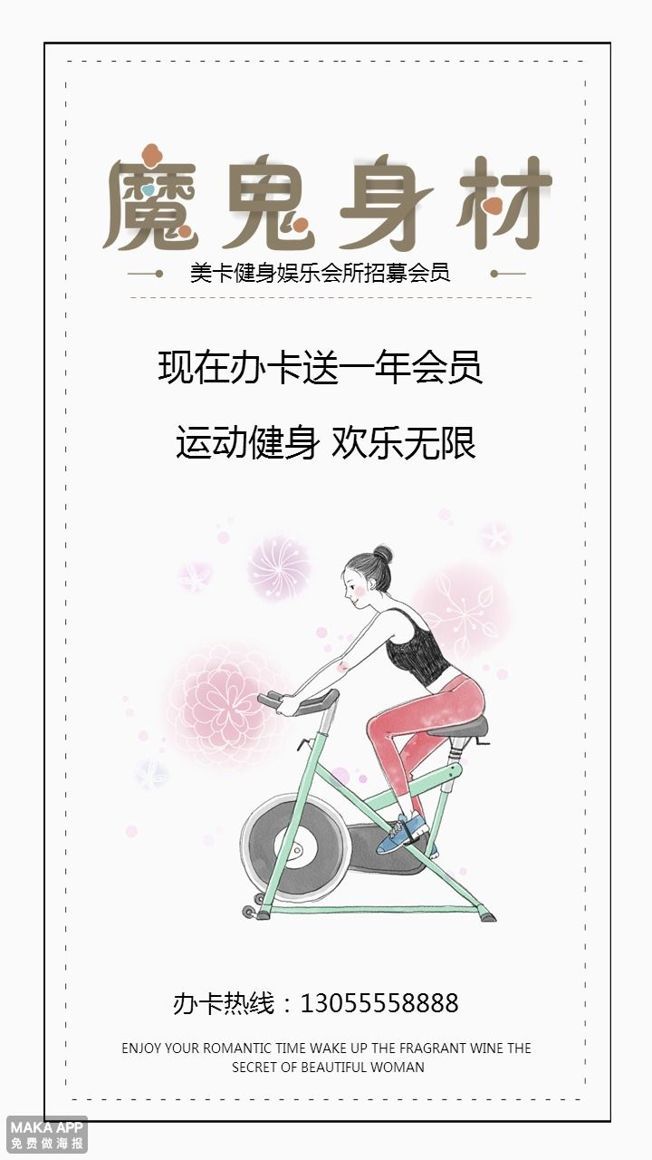 健身房办理会员卡宣传海报