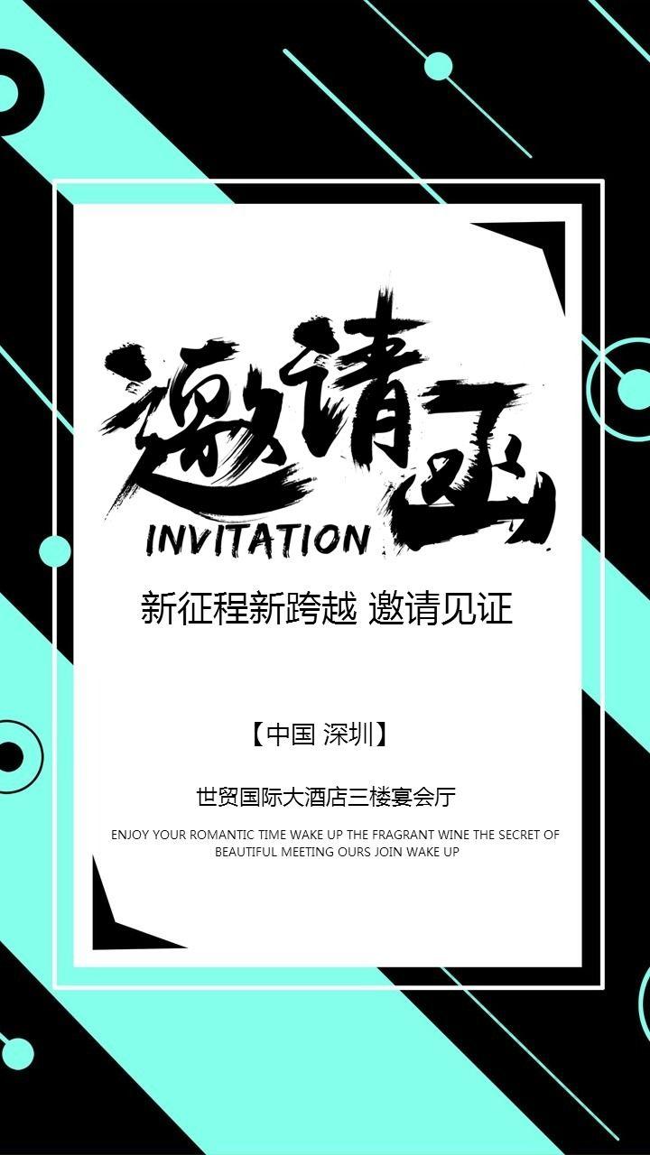 时尚炫酷企事业单位会议邀请函