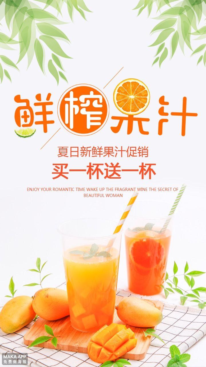 奶茶店饮品果汁促销宣传