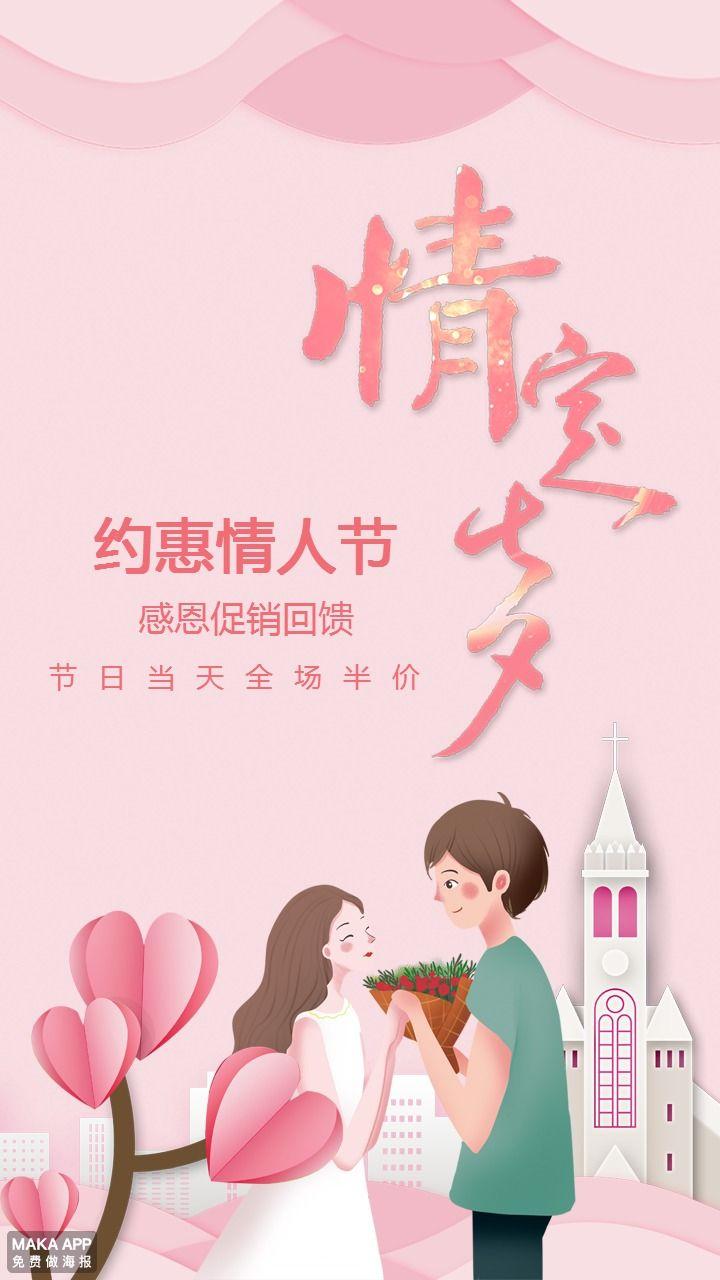 七夕情人节促销打折优惠活动