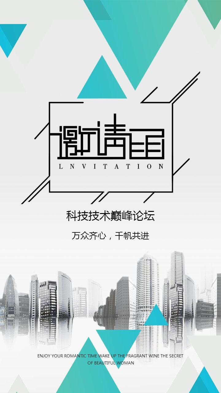 公司工厂企事业单位会议邀请函