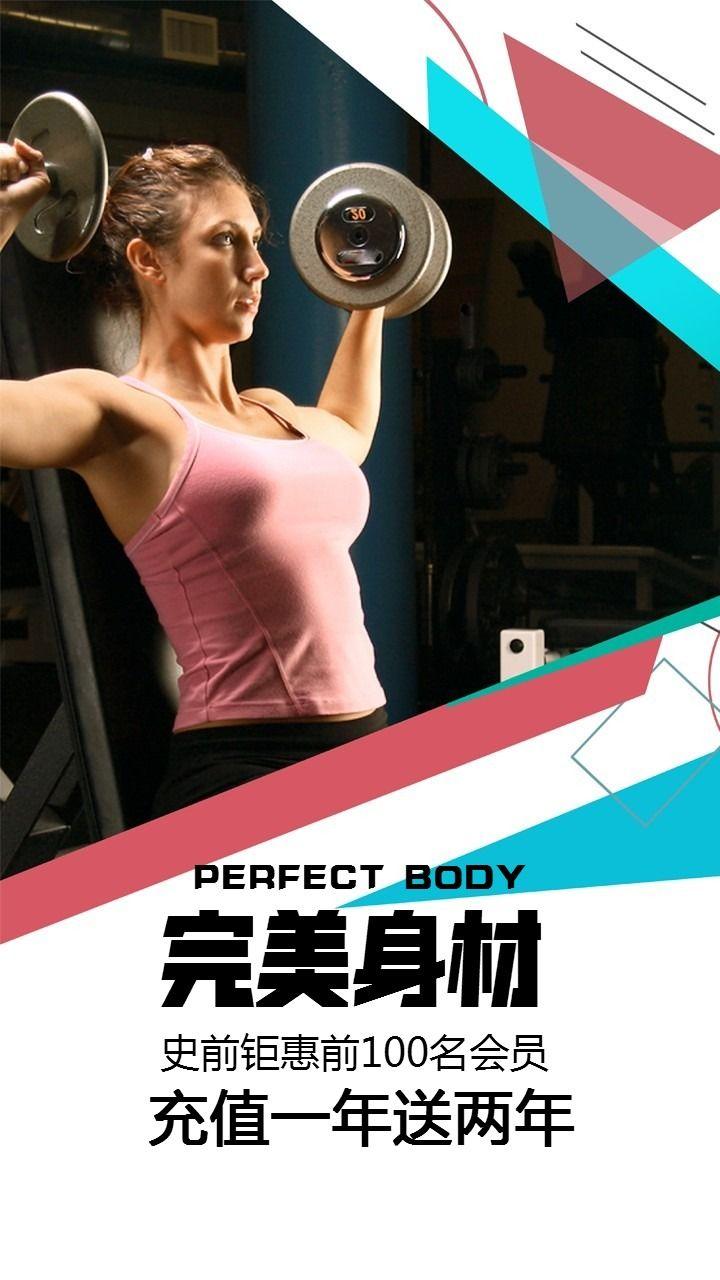健身房健身会所促销宣传推广