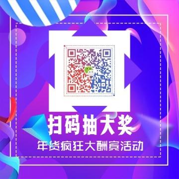 蓝色炫酷手机微信扫码关注公众号抽奖二维码