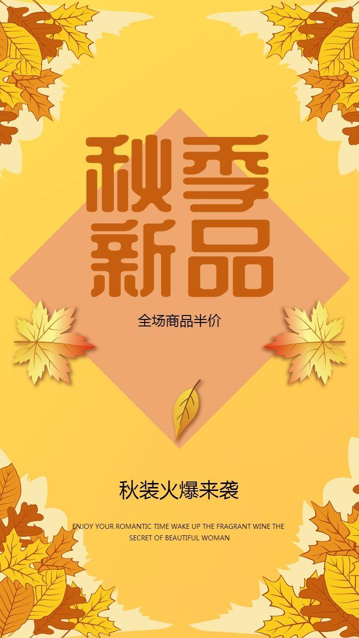 秋季新品新款上新促销活动宣传