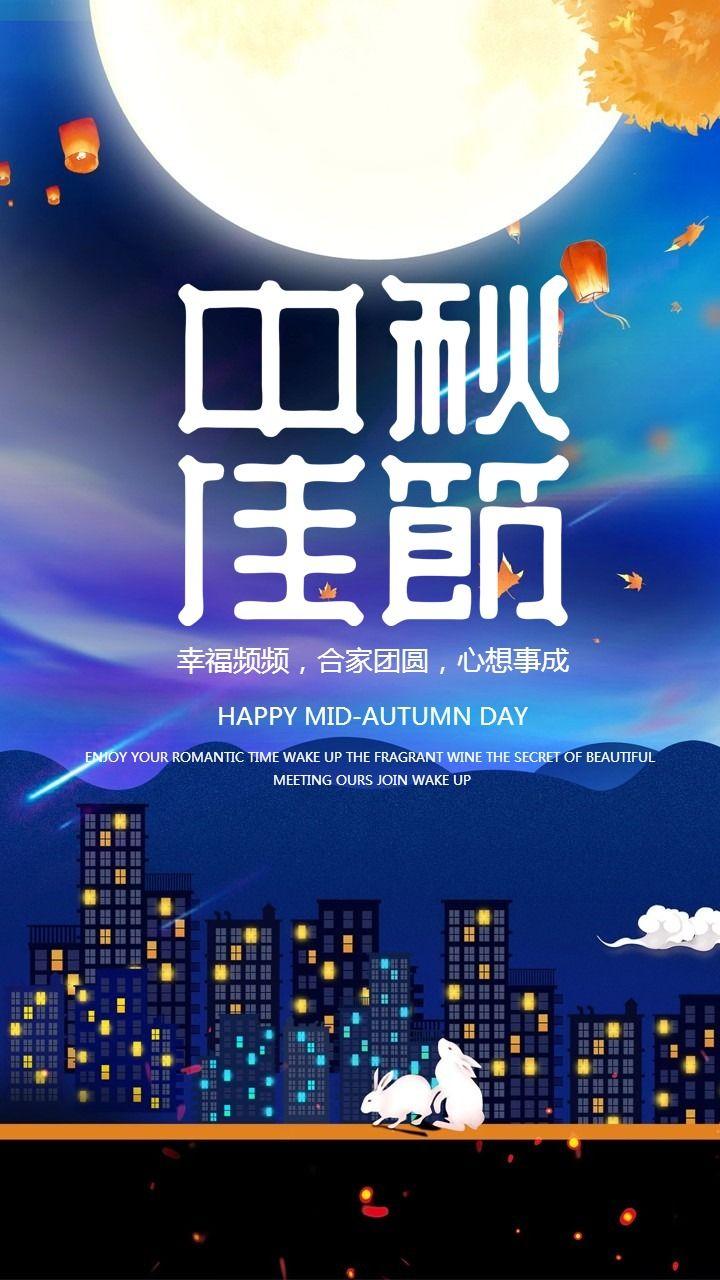 传统中秋佳节祝福贺卡中秋促销活动海报