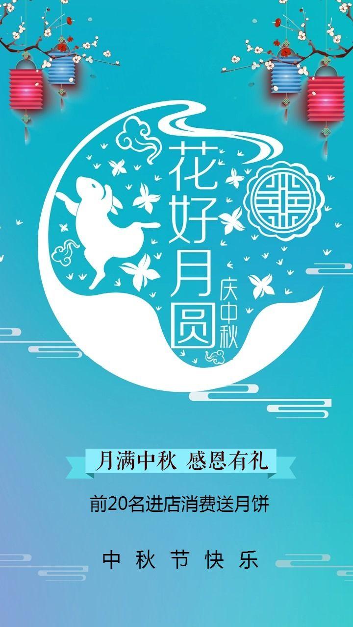 中秋节祝福中秋节促销宣传活动