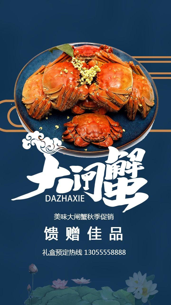大闸蟹螃蟹促销宣传
