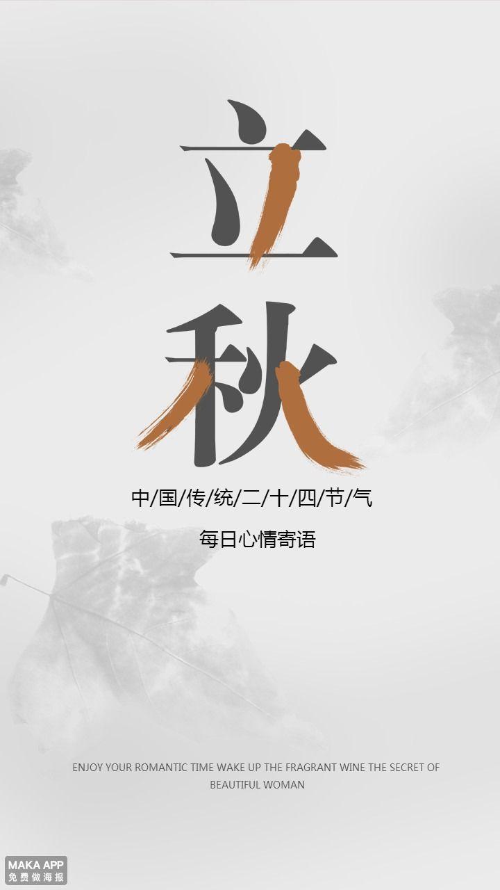 中国传统二十四节气立秋时节