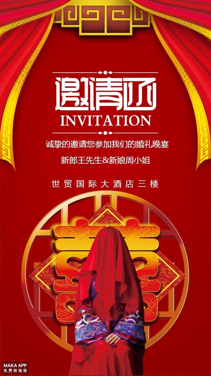 中国风喜庆婚礼邀请函