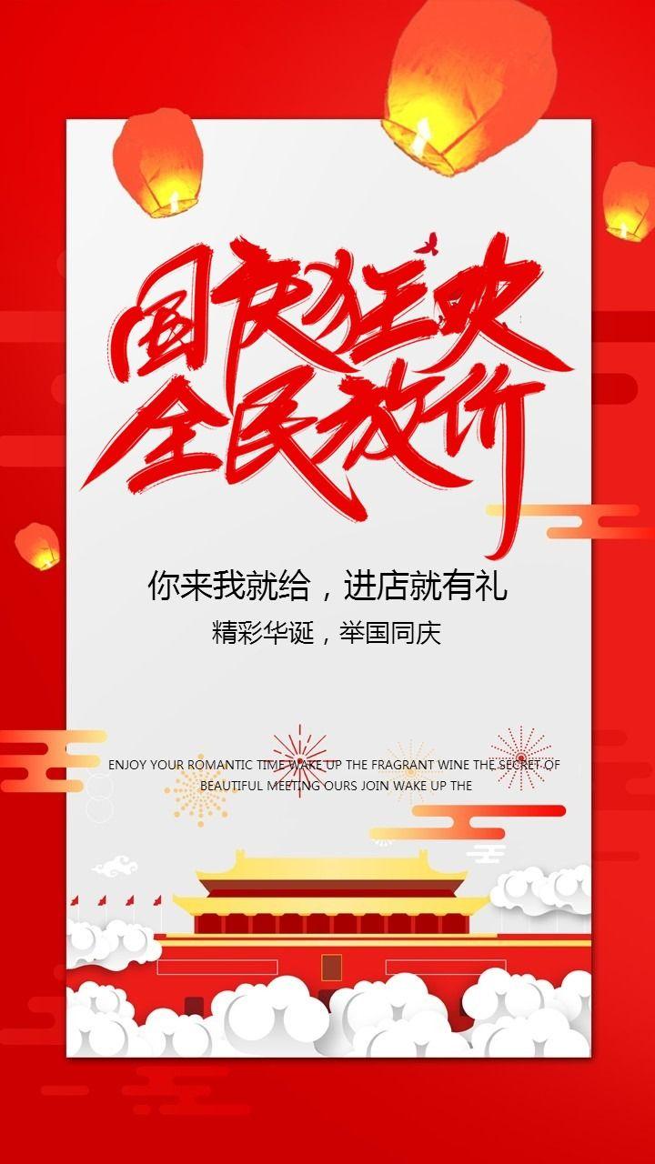 国庆节商家促销宣传活动推广