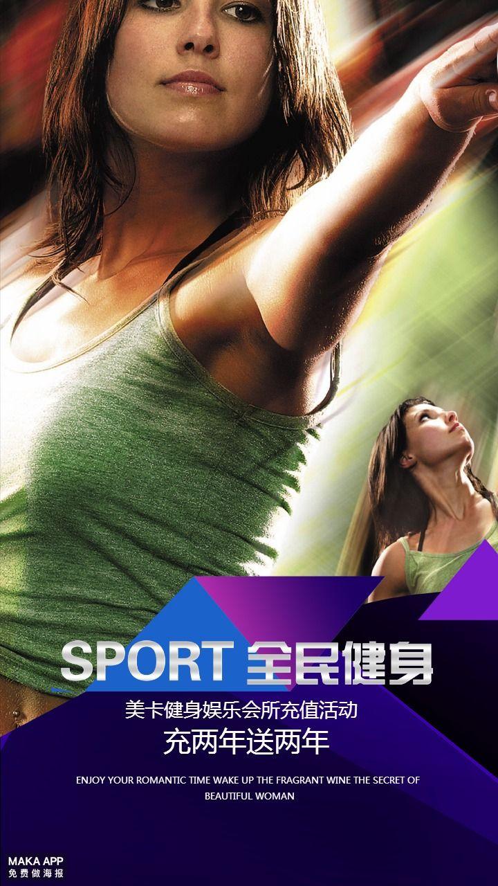 运动健身娱乐会所会员充值活动