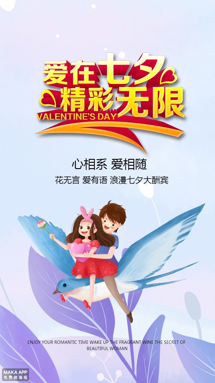 浪漫七夕情人节卡通清爽海报
