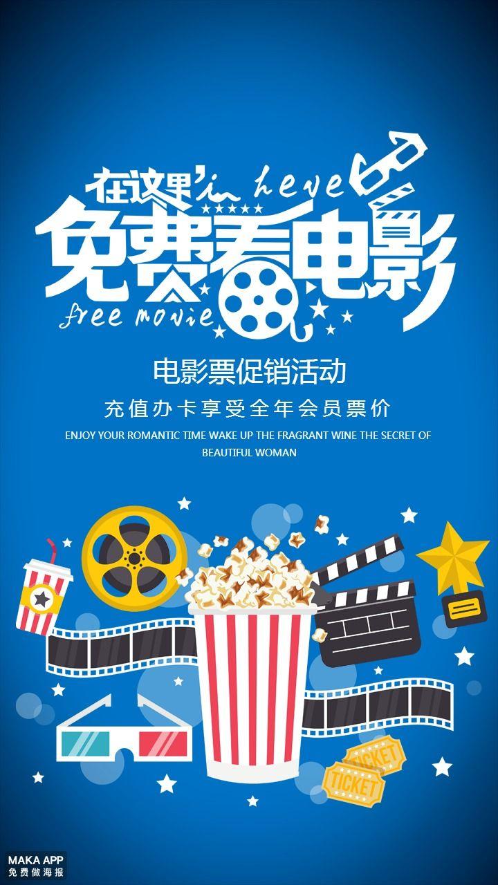 电影院充值会员卡促销活动