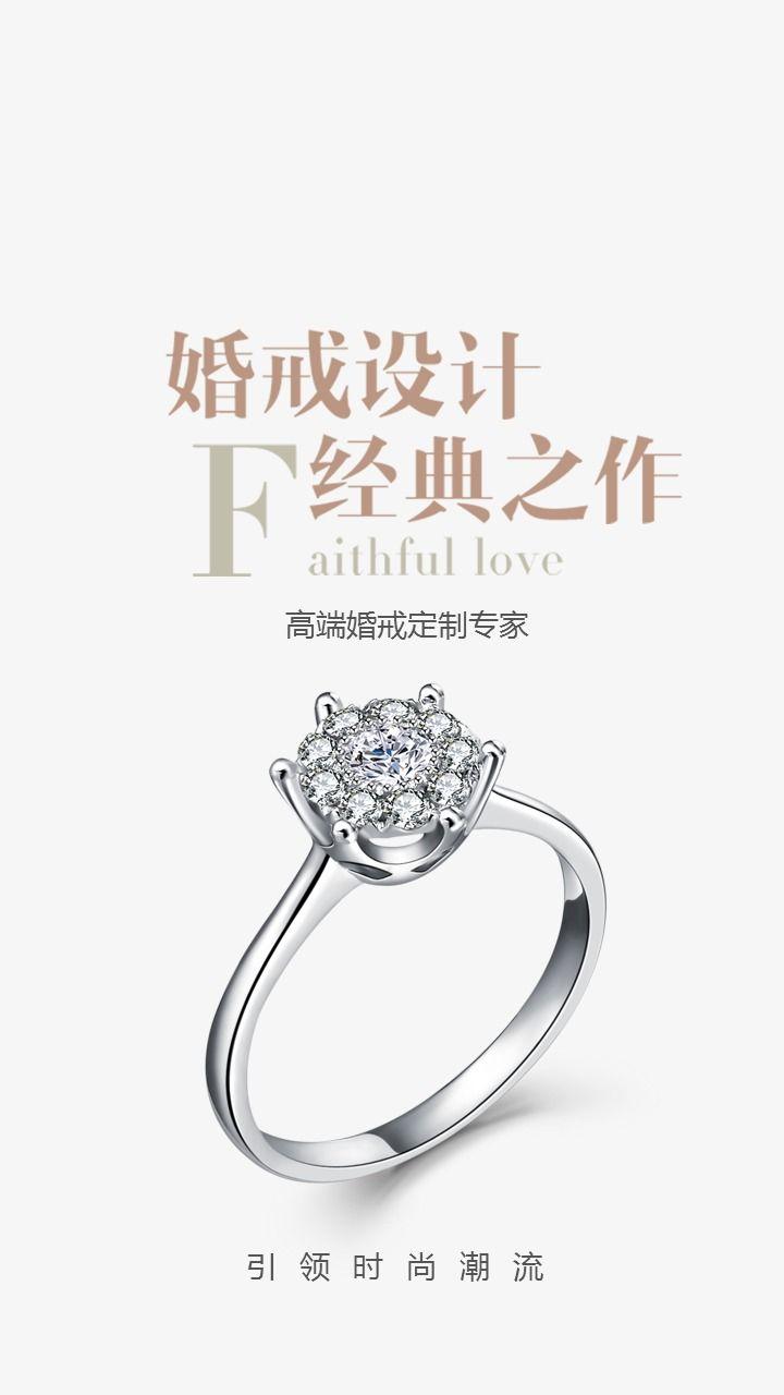 珠宝店金店新品促销活动宣传
