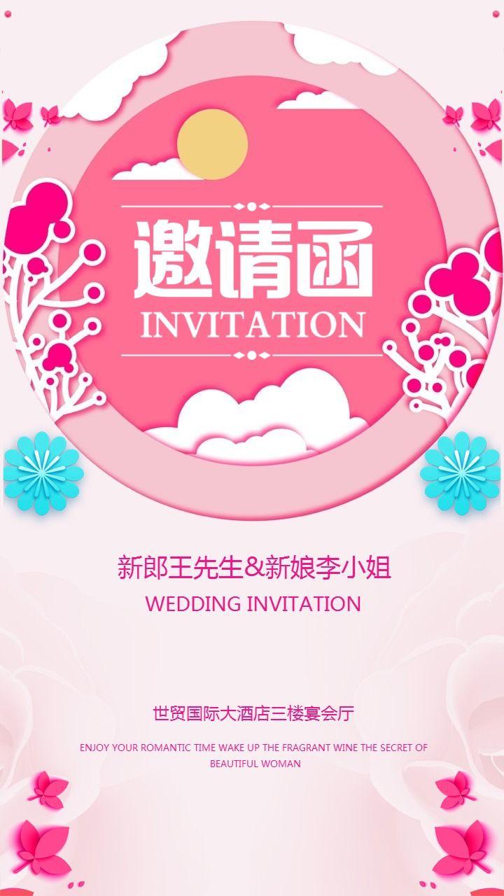 婚礼婚宴结婚邀请函