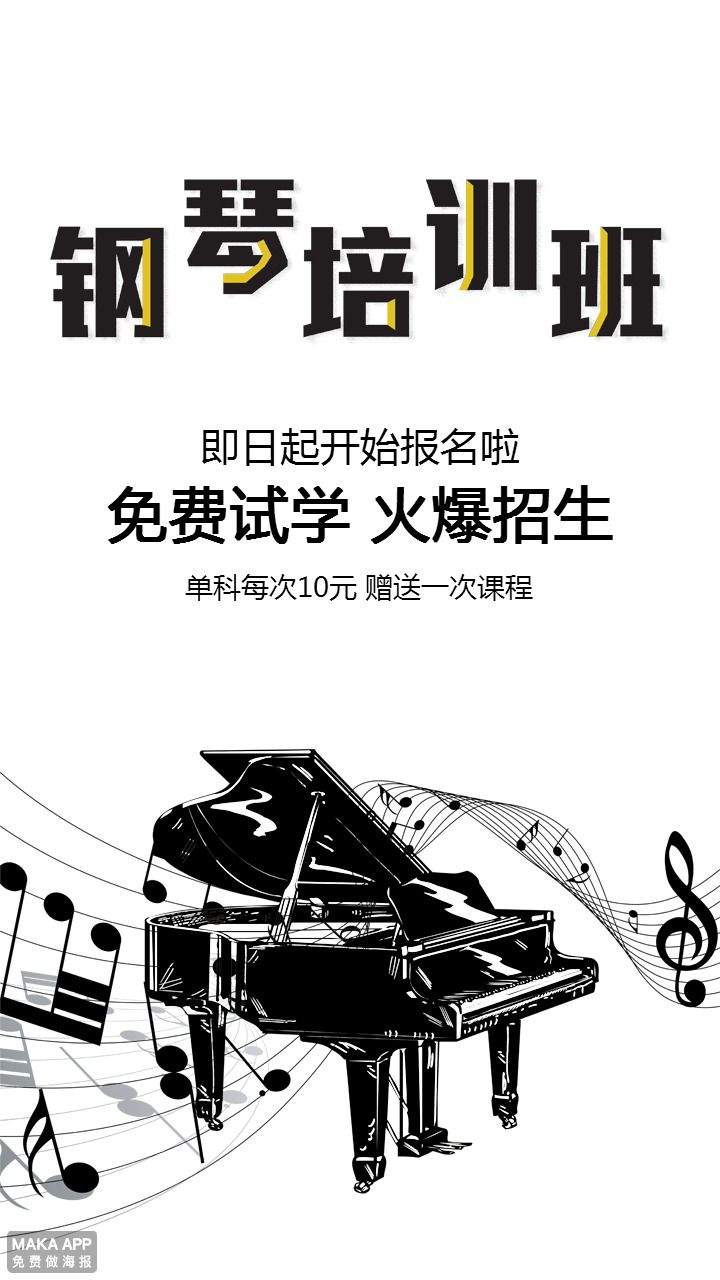 钢琴培训班招生宣传简章