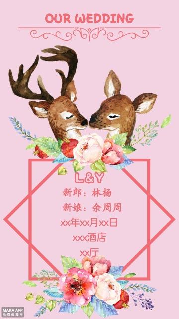 婚礼请柬/婚礼邀请函/粉色/唯美/小清新