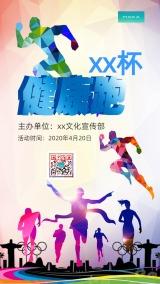 健康生活、健身运动、马拉松跑步公益活动宣传