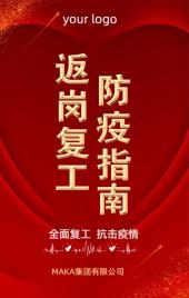 返岗复工防疫指南红色简约风企业宣传H5
