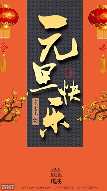 2018新年元旦中国风贺卡