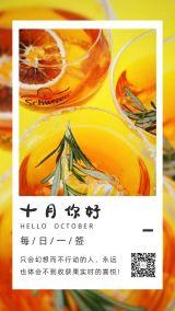 十月你好简约文艺励志10月心情早安问候日签手机版海报