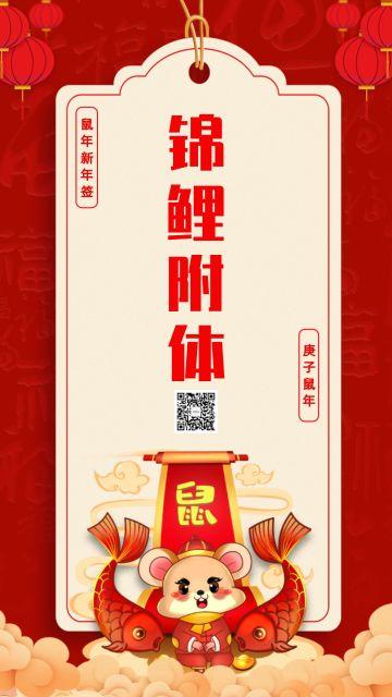 新年签2020鼠年春节祝福贺卡拜年手机版愿望新年日签海报