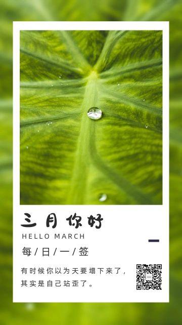 三月你好简约文艺励志3月心情早安问候日签手机版海报