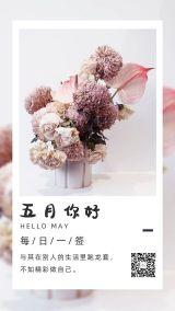 五月你好简约文艺励志5月心情早安问候日签手机版海报