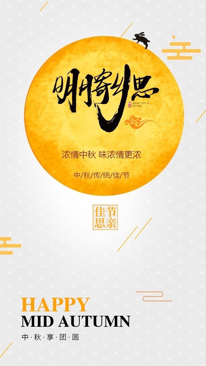 中秋节祝福中秋贺卡