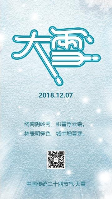 简约蓝色大雪习俗介绍海报